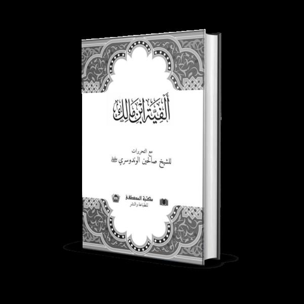 Siri 5: Tahrirat Alfiyah Ibnu Malik