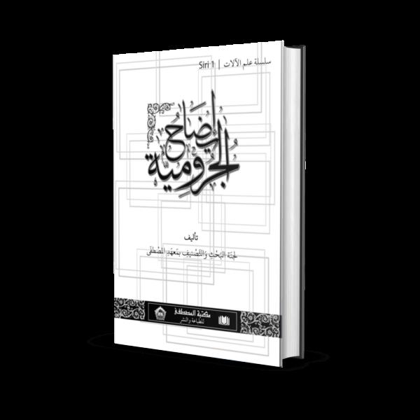 Siri 1: Idhoh Al-Jurumiyah